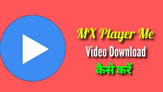 MX Player Me Video Download Kaise Kare? एमएक्स प्लेयर से वीडियो शेयर कैसे करें - MX Player Se Video Kaise Download Kare