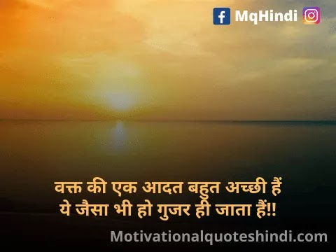 Sun Quotes In Hindi