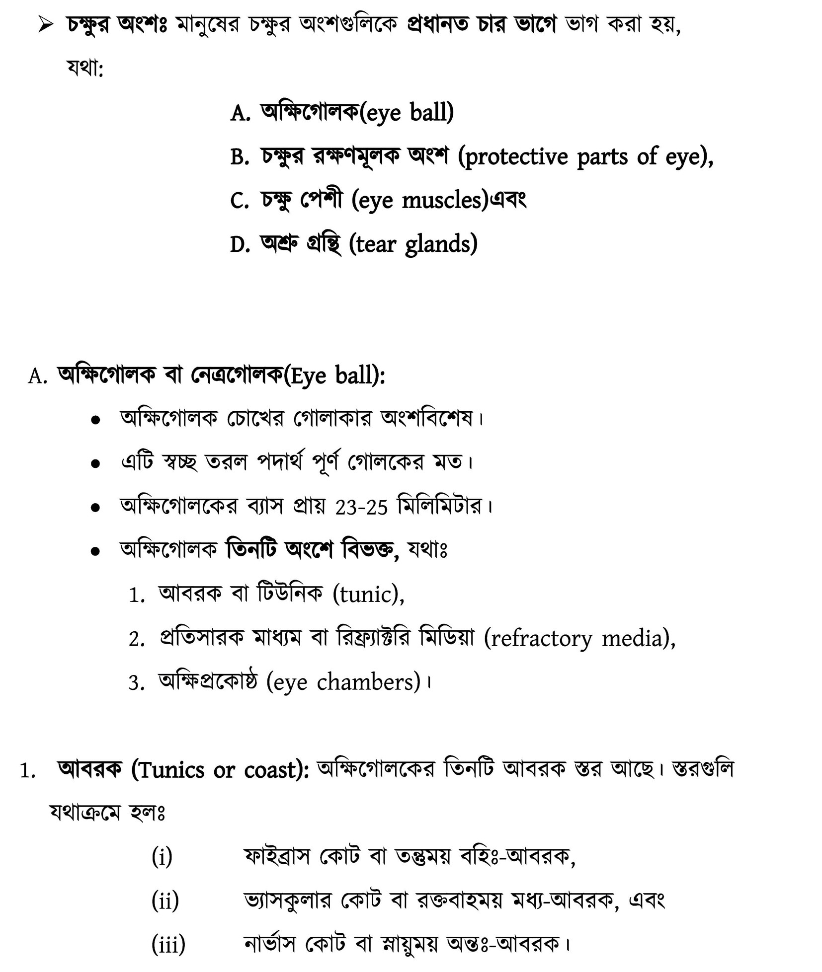Life Science Complete Syallabus Study Material - WBCS Notebook