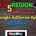 [TOP 5] Region जिससे Website पर Google AdSense Approval नहीं मिलता