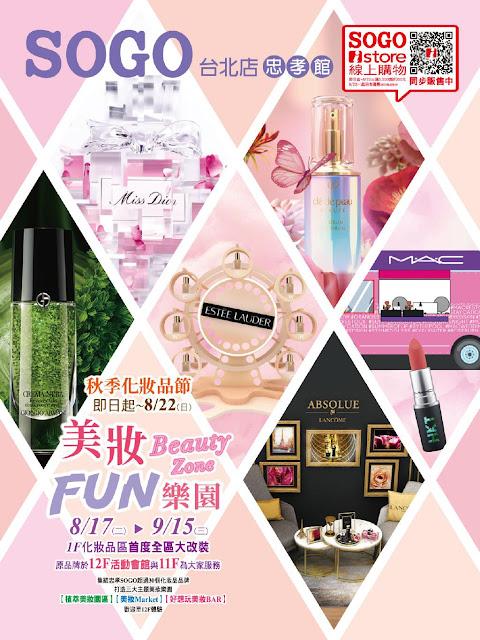 SOGO《台北忠孝館》DM 美妝FUN樂園 Beauty Zone【2021/9/15 止】