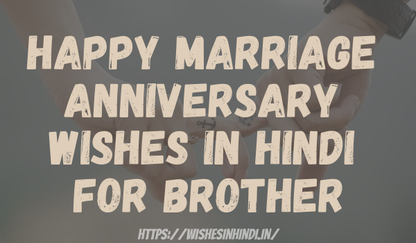 Happy Marriage Anniversary Wishes In Hindi For Brother