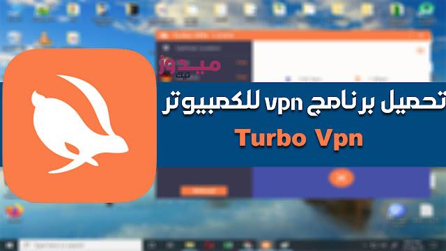 تحميل اسرع برنامج VPN للكمبيوتر مجانا 2021 لفتح المواقع المحجوبة Turbo Vpn