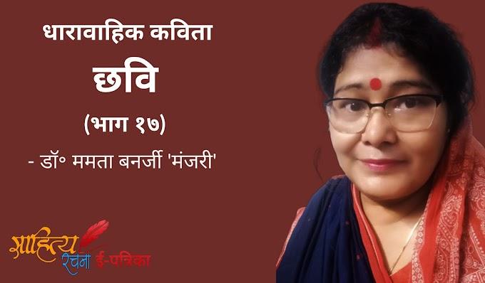 छवि (भाग १७) - कविता - डॉ॰ ममता बनर्जी 'मंजरी'