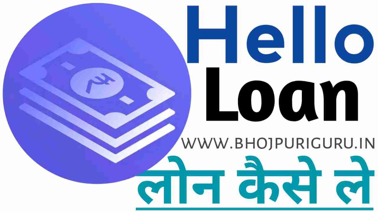 Hello Loan Kaise Le, Hello Loan Se Personal Loan Kaise milega, Apply Online - Bhojpuriguru.in
