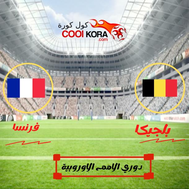 تقرير مباراة بلجيكا أمام فرنسا والقنوات الناقلة لها