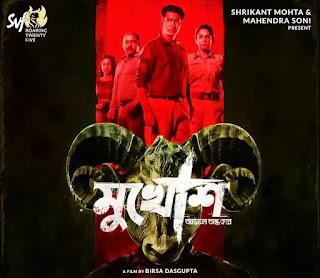 Mukhosh Bengali Movie Download & Watch Online - Filmyzilla, Mp4moviez, Jalshamoviez
