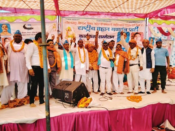 17 उपजातियों को आरक्षण दिलाने के लिये संघर्ष करेगी 'रामजी पार्टी' 250 से अधिक विधानसभा सीटों पर लड़ेगी चुनाव