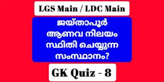 LGS Main 2021 / LDC Main 2021 Previous and Expected GK മുൻവർഷ ചോദ്യങ്ങൾ Quiz - 8