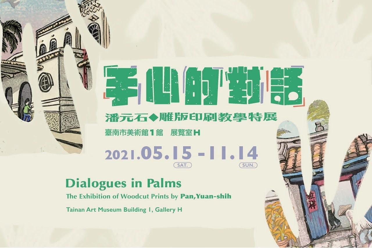 手心的對話 潘元石雕版印刷教學特展 台南市美術館 活動