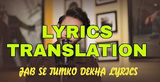 Jab Se Tumko Dekha Lyrics in english   With translation   – Stebin Ben