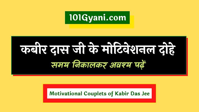 kabir das couplets in hindi, kabir dohe on motivation, kabir das ke dohe, motivational couplets in hindi, kabir das couplets, kabir ke dohe, arth sahit kabir ke dohe, kabir ke quotes