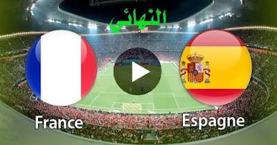 مباراة اسبانيا وفرنسا