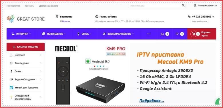 [МОШЕННИКИ] great-store.ru – Отзывы, развод, лохотрон! Фальшивый магазин