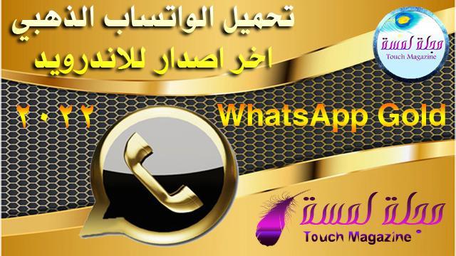الواتساب الذهبي نسخة 9.90 في اخر اصدار 2022 محدث WhatsApp Gold