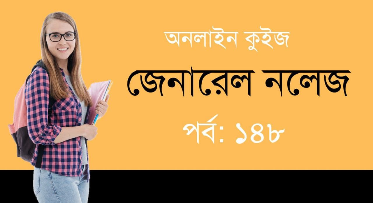 General Knowledge Mock Test in Bengali Part-148