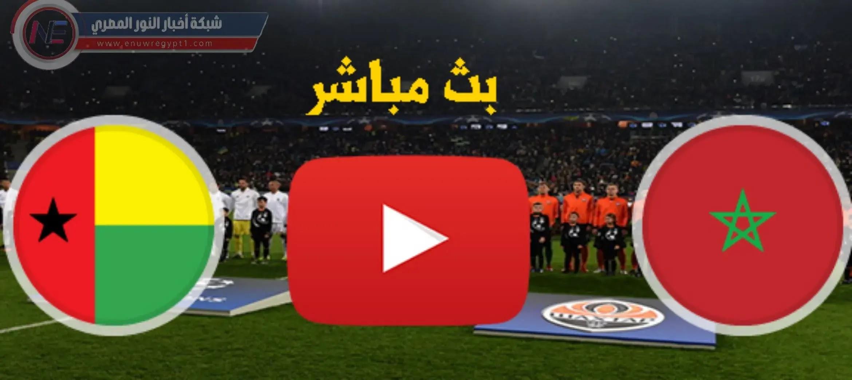 كورة لايف بث مباشر يوتيوب .. مشاهدة مباراة المغرب و غينيا بث مباشر بتاريخ اليوم 12-09-2021 لايف في تصفيات كأس العالم