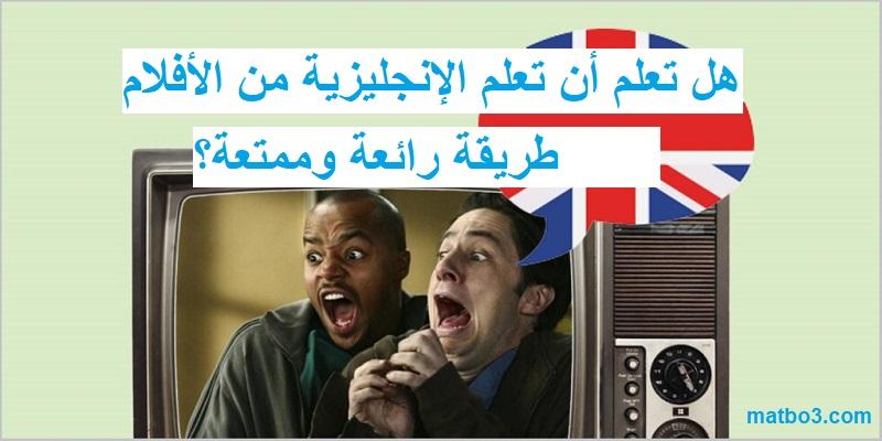 هل تعلم أن تعلم الإنجليزية من الأفلام طريقة رائعة وممتعة؟
