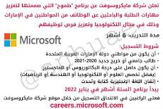 """تعلن شركة مايكروسوفت عن برنامج """"طموح"""" التي صممتها لتعزيز مهارات الطلبة والباحثين عن الوظائف من المواطنين في الإمارات"""