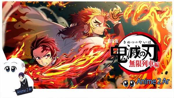 الحلقة 1 من Kimetsu no Yaiba: Mugen Ressha-hen مترجم بجودة عالية