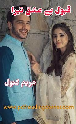 Qabool Hai Ishq Tera By Marium Kanwal - PDF Book