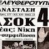 ΕΠΕΤΕΙΟΣ! 40 χρόνια από την πρώτη μεγάλη νίκη του ΠΑΣΟΚ...