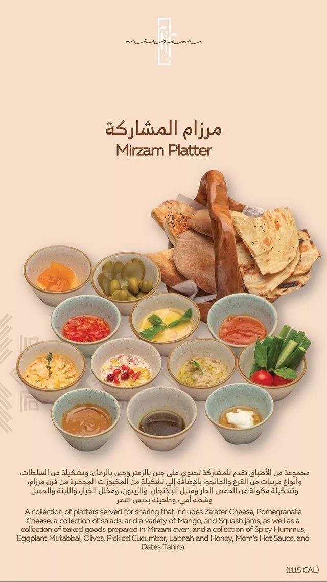 منيو مطعم مرزام