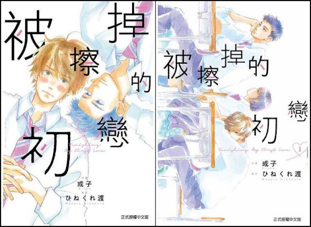 日劇BL消失的初戀漫畫線上看