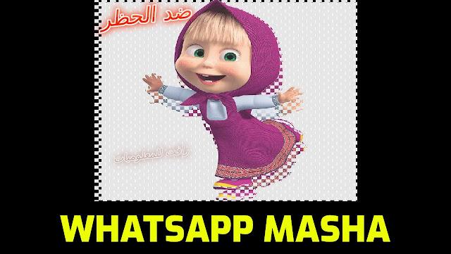 تنزيل تطبيق واتساب ماشا 2022 WhatsApp Masha الجديد ضد الحظر