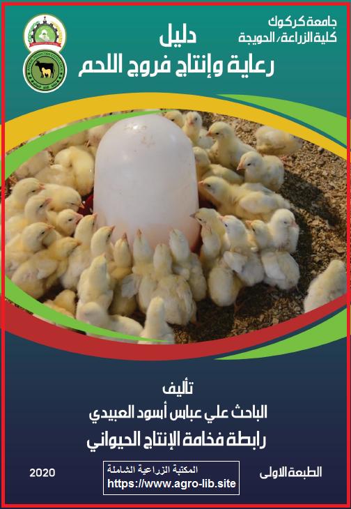 كتاب : دليل رعاية و إنتاج فروج اللحم