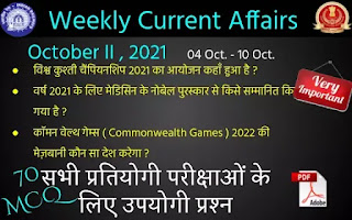 Weekly Current Affairs ( October II , 2021 )
