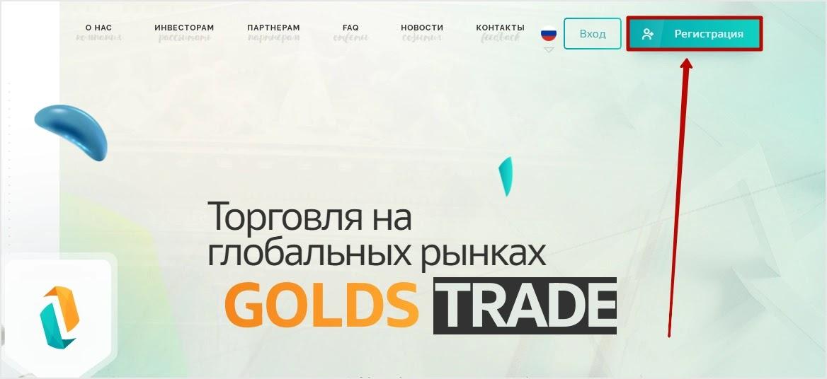 Регистрация в Golds Trade