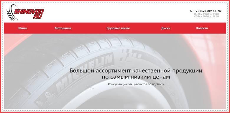 Мошеннический сайт shinovod.ru – Отзывы о магазине, развод! Фальшивый магазин шин и дисков