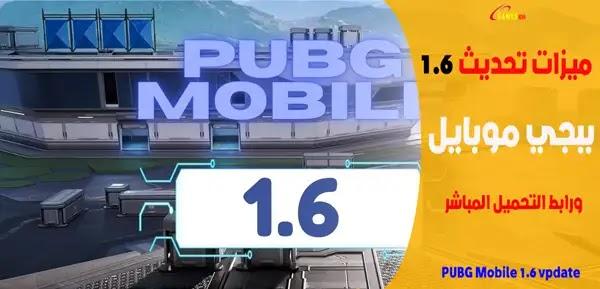تحديث ببجي موبايل 1.6, تحديث ببجي الجديد 1.6 apk, تنزيل ببجي التحديث الجديد 1.6, تنزيل تحديث ببجي الجديد 1.6