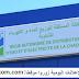 الوكالة المستقلة لتوزيع الماء والكهرباء للشاوية: مباراة توظيف 20 منصب