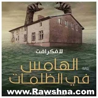 روايات-رعب-أفضل-12-رواية-رعب-عالمية-مترجمة-للعربية-7