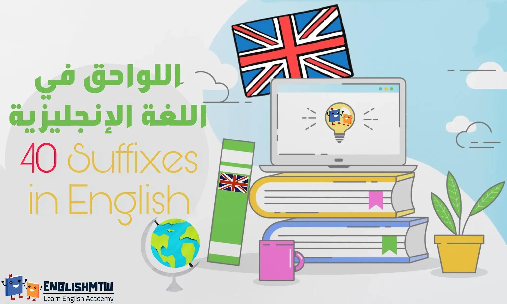 السوابق واللواحق في اللغة الإنجليزية pdf,اللواحق في اللغة العربية,كلمات suffixes,Prefixes and suffixes شرح بالعربي pdf,Suffixes أمثلة,الفرق بين suffix و prefix,أمثلة على Prefixes and Suffixes,معنى suffix Jr