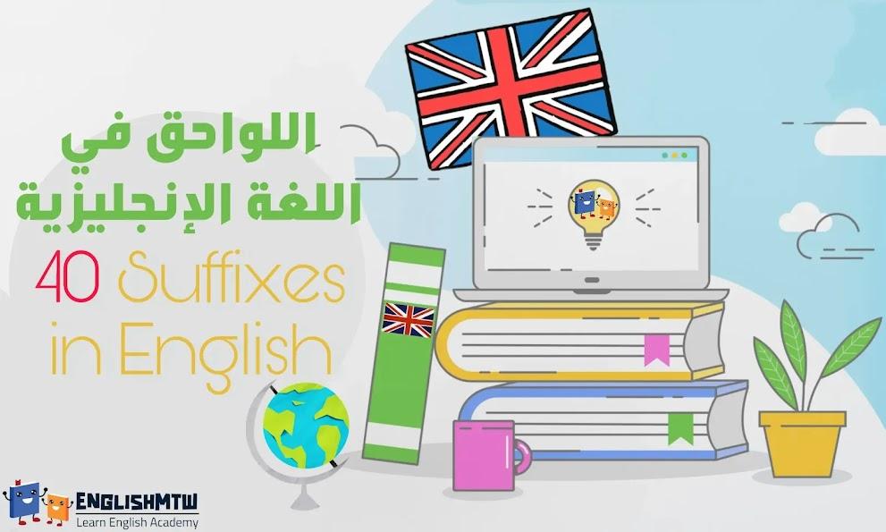 اللواحق في اللغة الإنجليزية 40 لاحقة suffixes يجب تعلمها