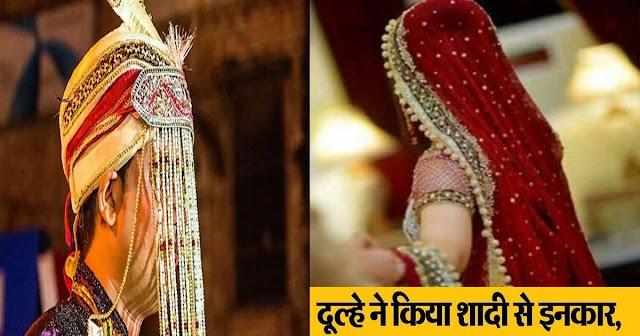 हिमाचल: शादी से चार दिन पहले दूल्हे ने किया सात फेरों से इनकार, यहां पढ़ें क्या है पूरा माजरा