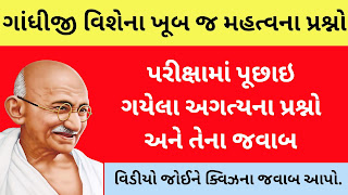 Mahatma Gandhiji Online General Knowledge Quiz for Student