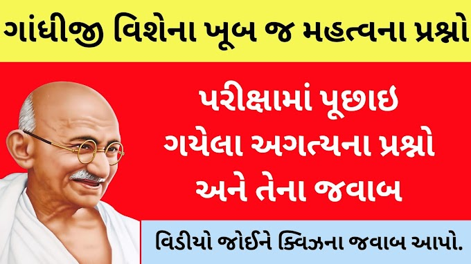 Mahatma Gandhiji Online Quiz with Answers for Student
