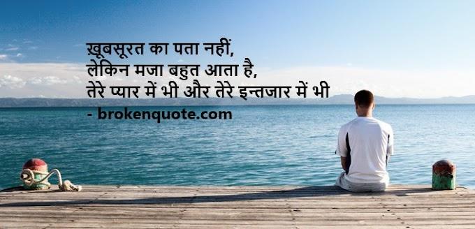Intezaar Quotes in English