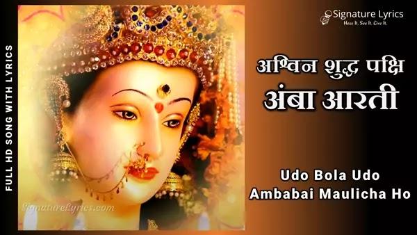 Ashwin Shuddh Pakshi Lyrics   Navratri Aarti in Marathi   Udo Bola Udo Ambabai Maulicha Ho