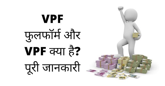VPF फुल फ़ॉर्म इन हिंदी और VPF क्या है पूरी जानकारी