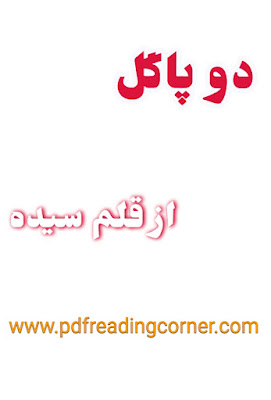 Do Pagal By Syeda - PDF Book