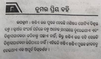Your favourite book essay rachana in Odia language
