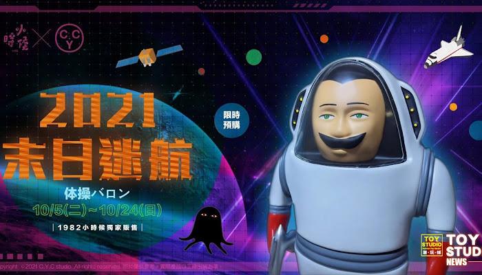 [潮流玩具] 張育嘉2021個展 末日迷航2.0之體操男爵大戰美獸