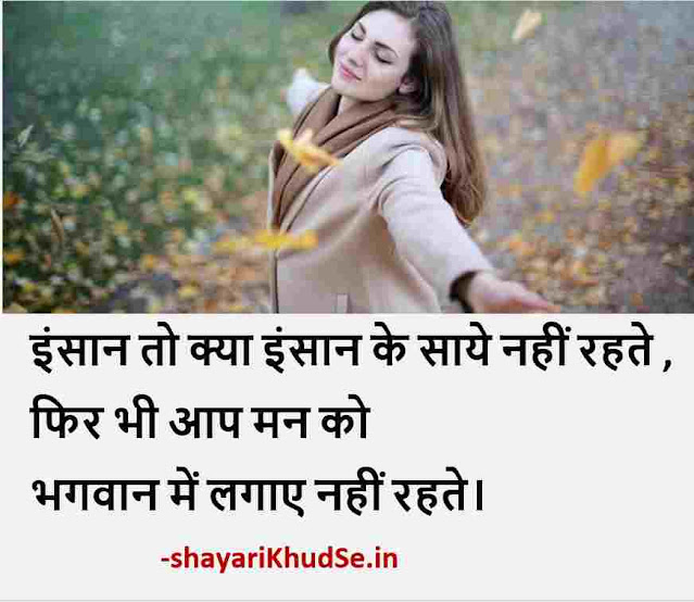 best thoughts in hindi pic, best thoughts in hindi hd images