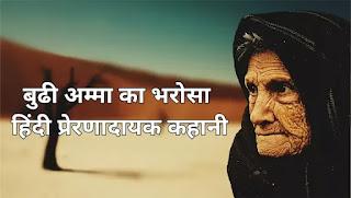 बुढी अम्मा का भरोसा - Motivational Story in Hindi | हिंदी प्रेरणादायक कहानी