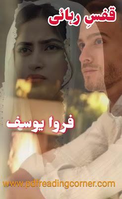 Qafas e Rehai By Farwa Yousaf - PDF Book